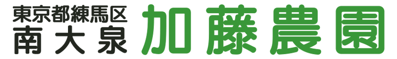 南大泉 加藤農園 | 農業体験農園 緑と農の体験塾