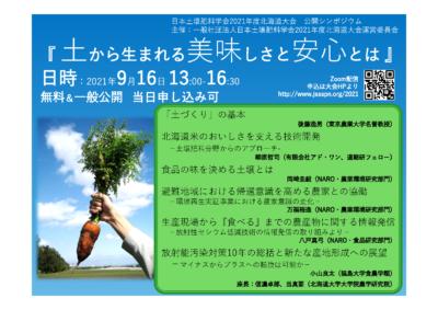 日本土壌肥料学会公開シンポジウム開催